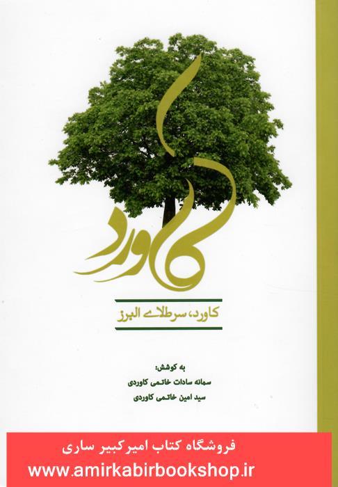 کاورد،سر طلاي البرز