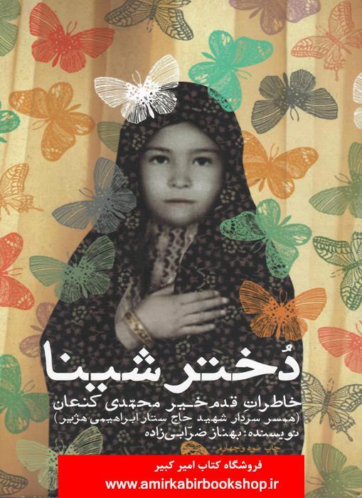 دختر شينا(خاطرات قدم خير محمدي کنعان،همسر شهيد ستار ابراهيمي)