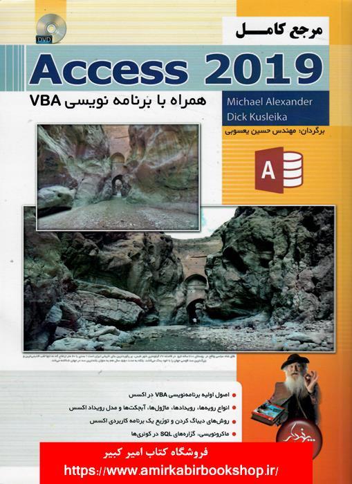 مرجع کامل ACCESS 2019  همراه با برنامه نويسي VBA
