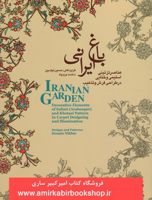 باغ ايراني(عناصر تزئيني اسليمي و ختايي در طراحي فرش و تذهيب)