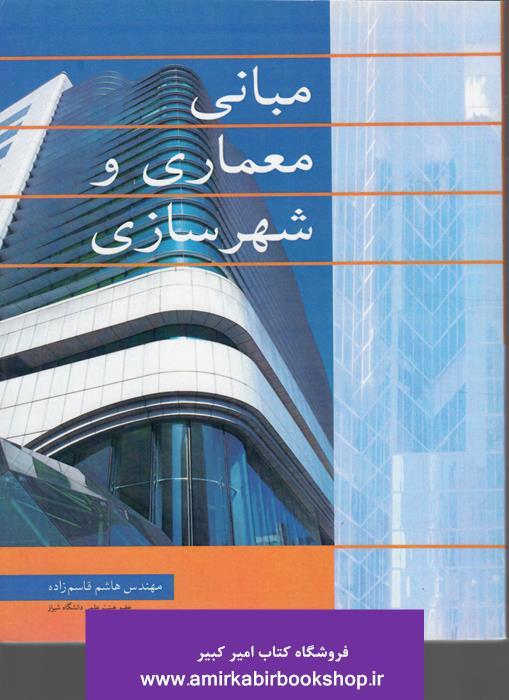 مباني معماري و شهرسازي