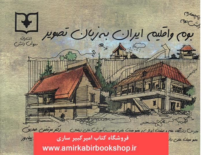 بوم و اقليم ايران به زبان تصوير