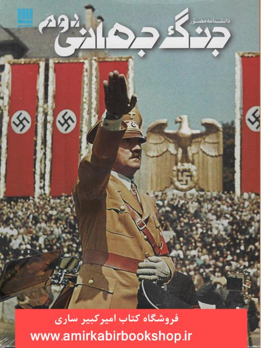 دانشنامه مصور جنگ جهاني دوم