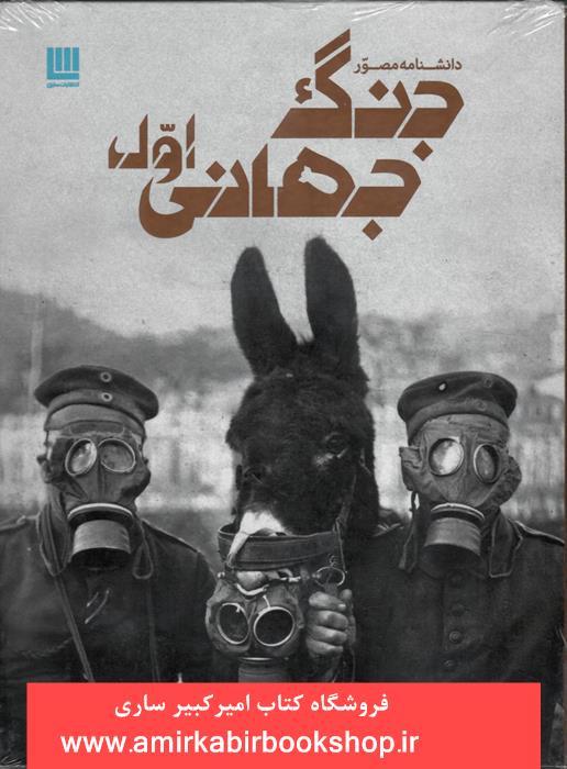 دانشنامه مصور جنگ جهاني اول