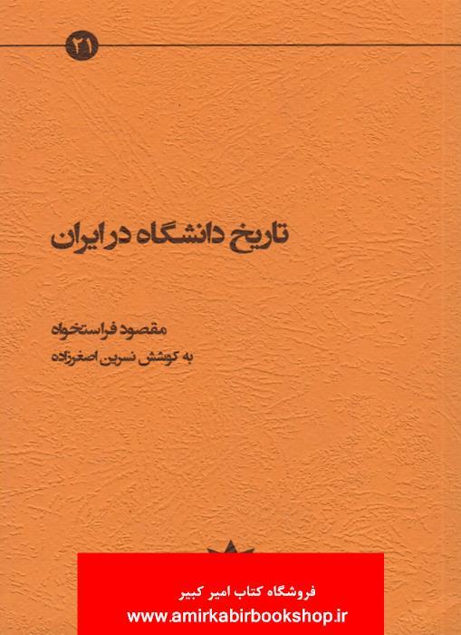تاريخ دانشگاه در ايران
