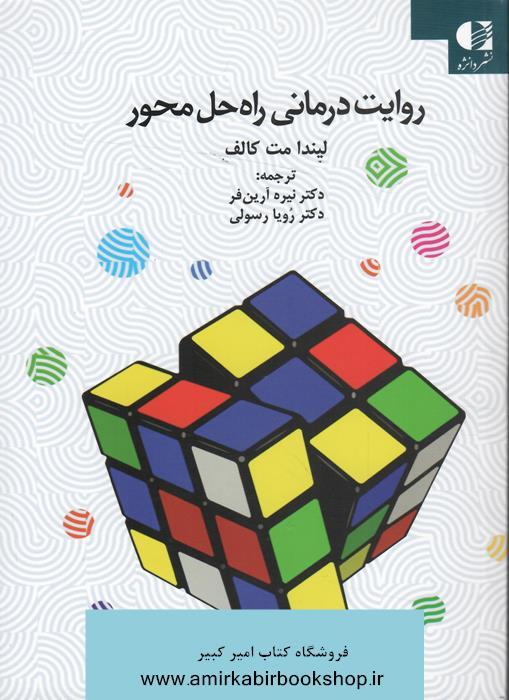 صحيفه سجاديه(به انضمام مناجات خمسه عشره و رساله حقوق امام سجاد)