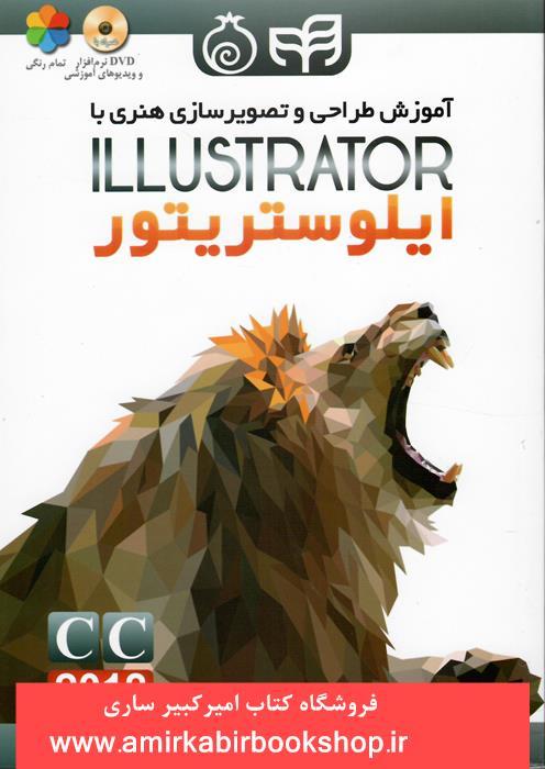 آموزش طراحي و تصويرسازي هنري با ايلوستريتور(ILLUSTRATOR)