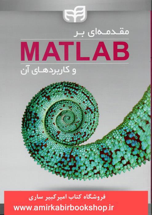 مقدمه اي بر MATLAB و کاربردهاي آن