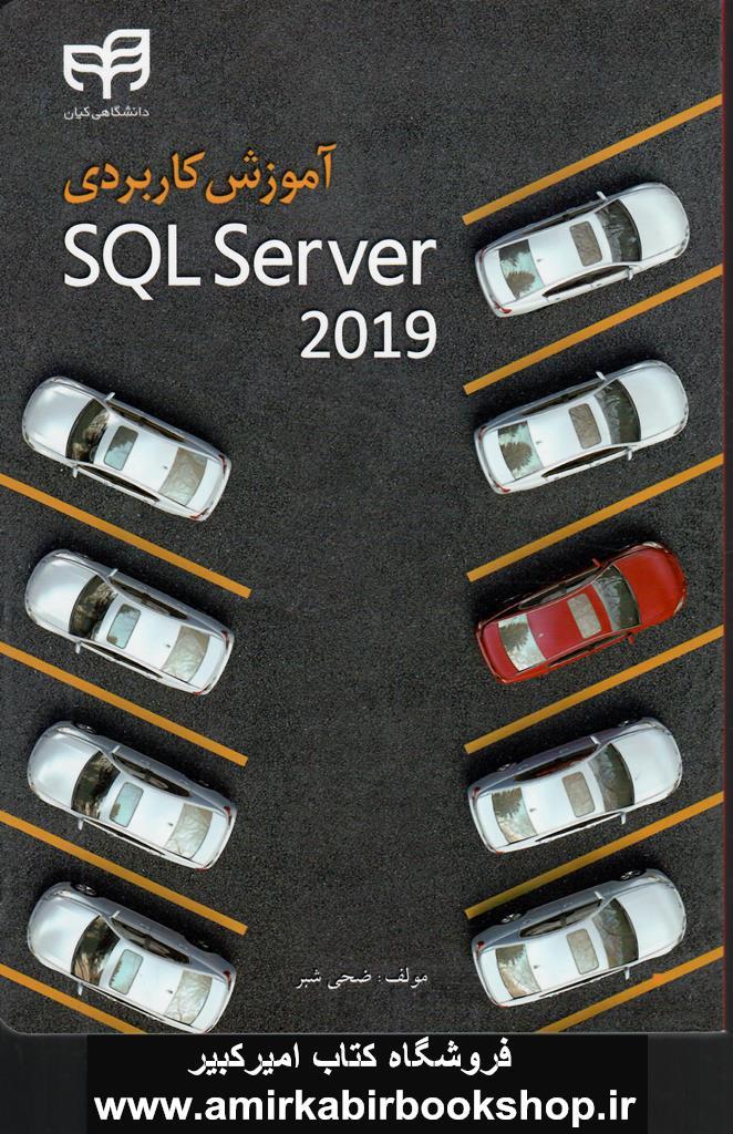 آموزش کاربرديSQL Server2016
