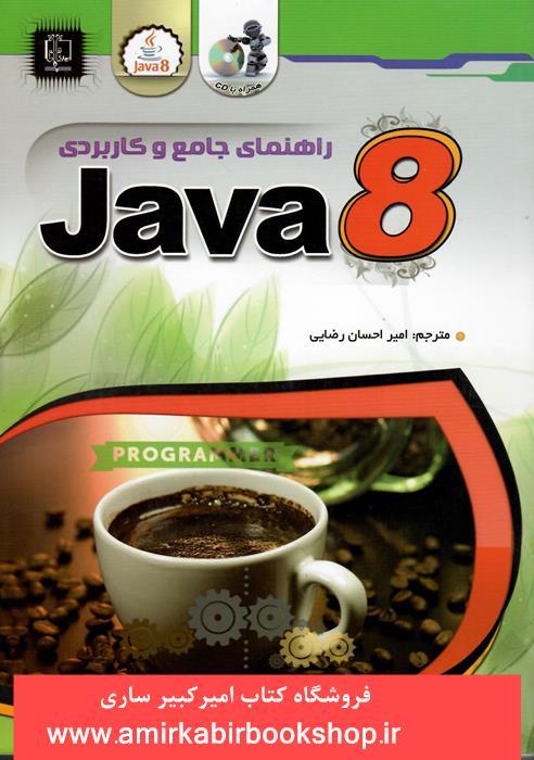 راهنماي جامع و کاربرديJAVA 8