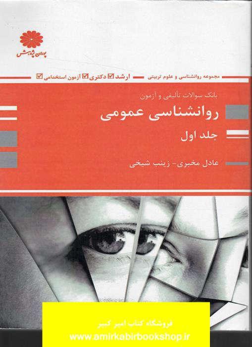 کمک حافظه آيين دادرسي مدني در نظم تطبيقي-جلد دوم