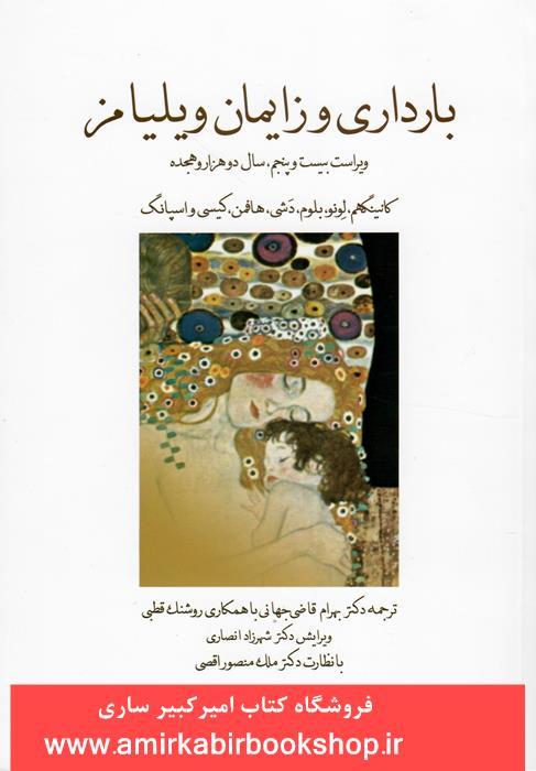 بارداري و زايمان ويليامز2018جلد دوم(رنگي)