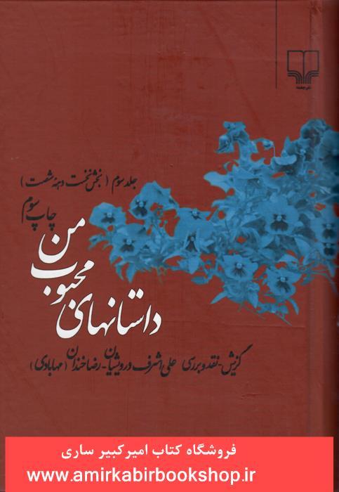 داستان هاي محبوب من-جلد سوم(بخش نخست دهه شصت)