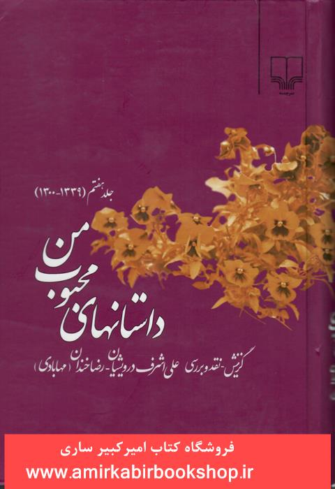 داستان هاي محبوب من-جلد هفتم(1300-1339)