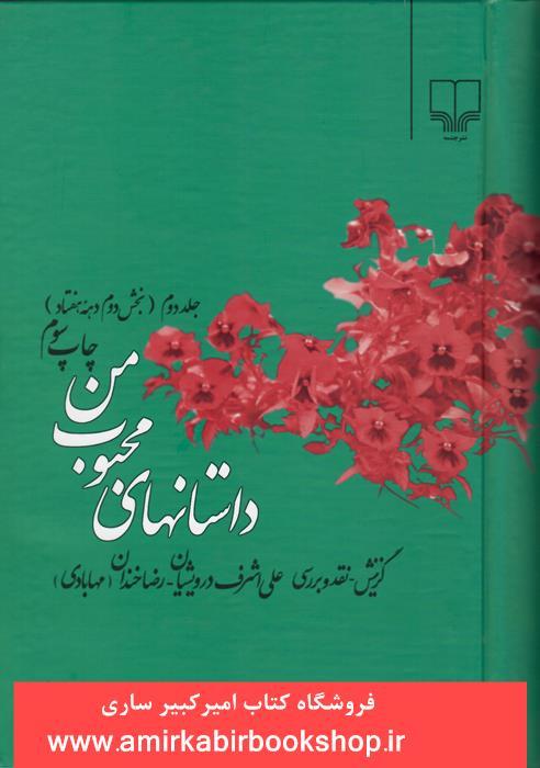 داستان هاي محبوب من-جلد دوم(بخش دوم دهه هفتاد)