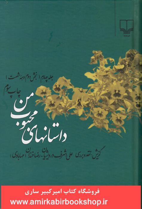 داستان هاي محبوب من-جلد چهارم(بخش دوم دهه شصت)