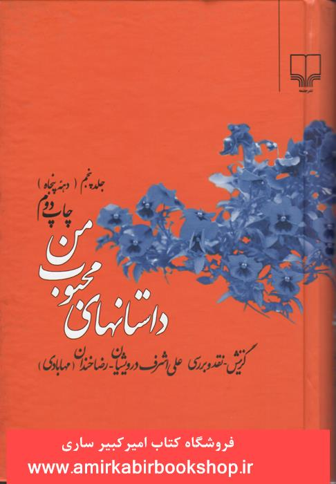داستان هاي محبوب من-جلد پنجم(دهه پنجاه)