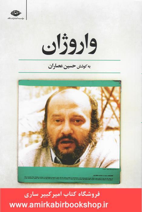 واروژان(خاطرات موسيقي دانان ايراني)