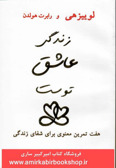 زندگي عاشق توست(هفت تمرين معنوي براي شفاي زندگي)