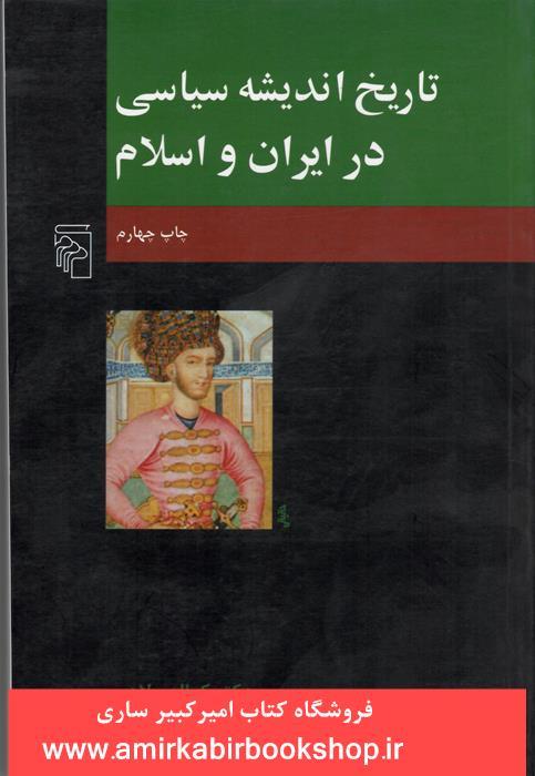تاريخ انديشه سياسي در ايران و اسلام