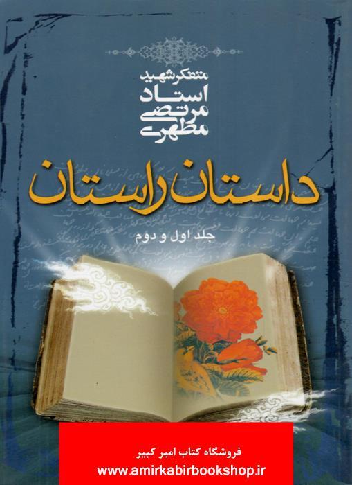 داستان راستان(جلد1 و 2)
