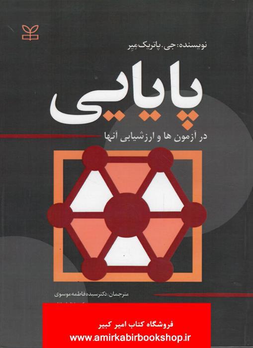 سالنامه 98-جلد پارچه اي سيمي(نيم جيبي)