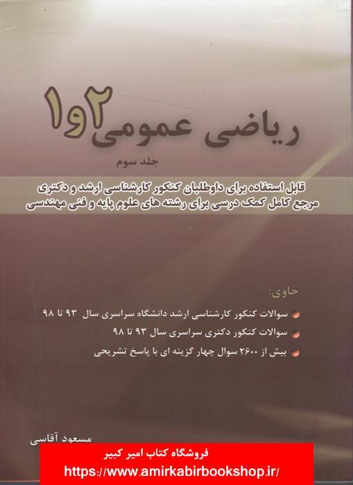دايره المعارف طب جامع ايران
