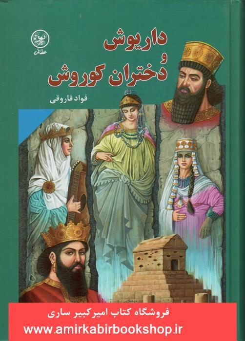 داريوش و دختران کوروش