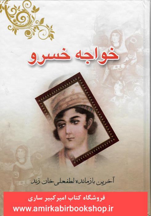 خواجه خسرو آخرين بازمانده لطفعلي خان زند