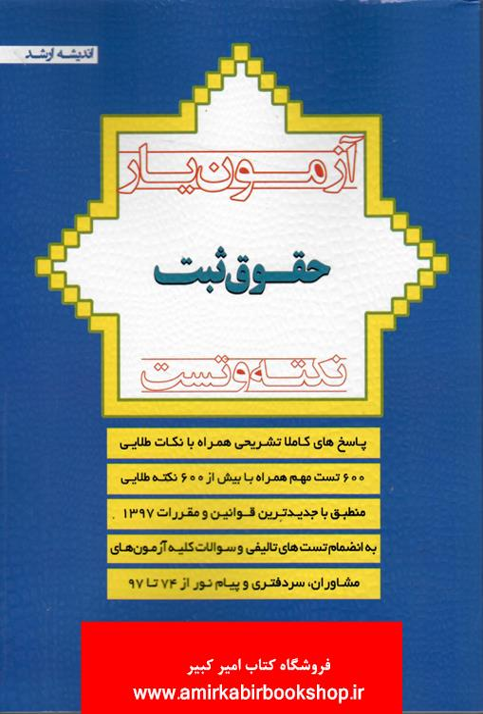 قانون مجازات اسلامي(سيمي)