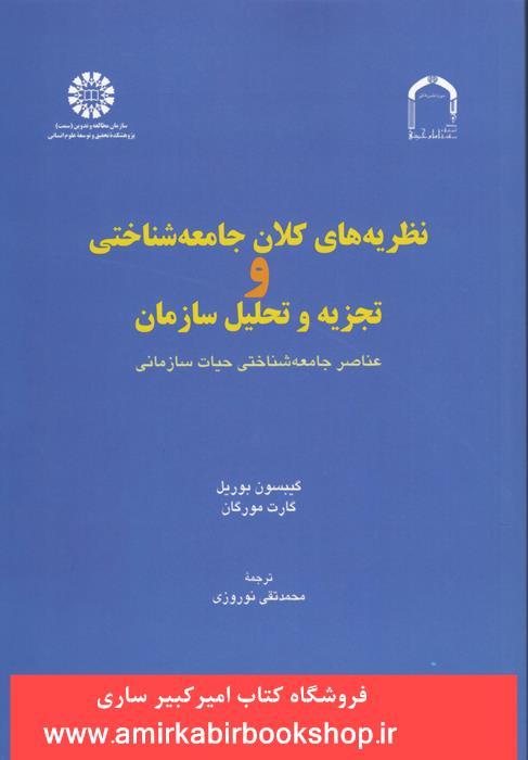 نظريه هاي کلان جامعه شناختي و تجزيه و تحليل سازمان 792