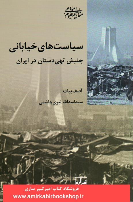 سياست هاي خياباني(جنبش تهي دستان در ايران)