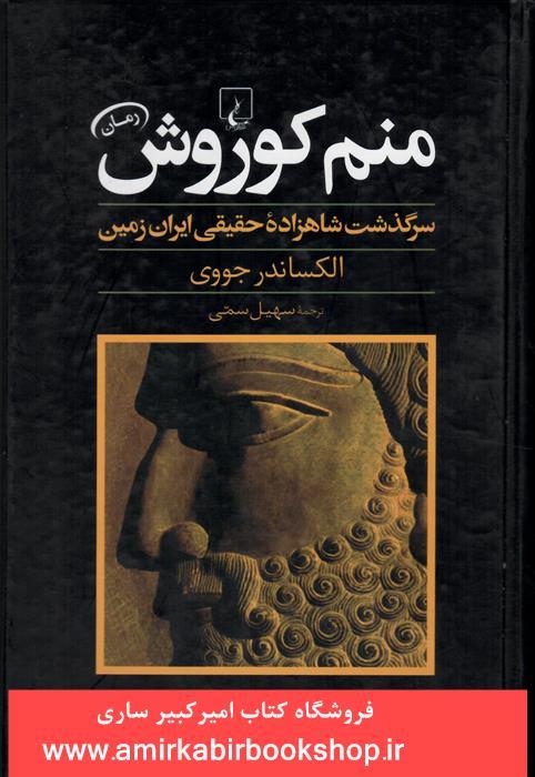 منم کوروش(سرگذشت شاهزاده حقيقي ايران زمين)