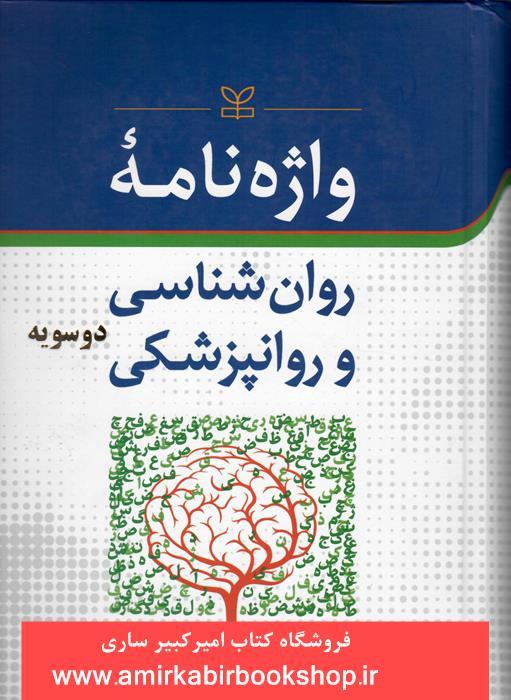 واژه نامه روان شناسي و روان پزشکي(دو سويه)