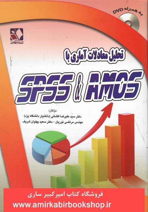 تحليل معادلات آماري باSPSS & AMOS