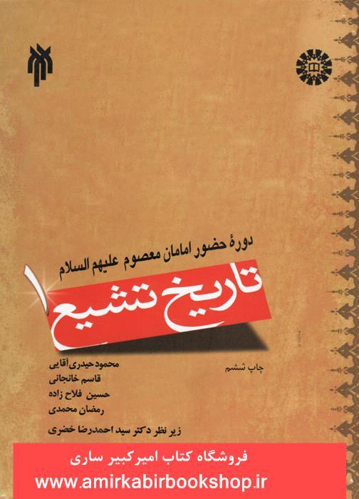 تاريخ تشيع (1) : دوره حضور امامان معصوم عليهم السلام 936