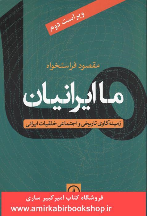 ما ايرانيان (زمينه کاوي تاريخي و اجتماعي خلقيات ايراني)