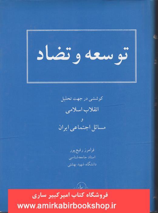 توسعه و تضاد(کوششي در جهت تحليل انقلاب اسلامي و مسائل اجتماعي ايران)
