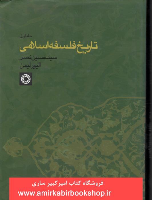 تاريخ فلسفه اسلامي-جلد اول