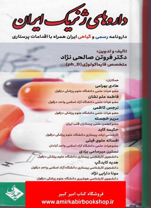 فرهنگ عمومي دارويي(به انضمام فهرست داروهاي فروش بدون نسخه)