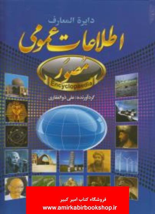 دايره المعارف اطلاعات عمومي مصور