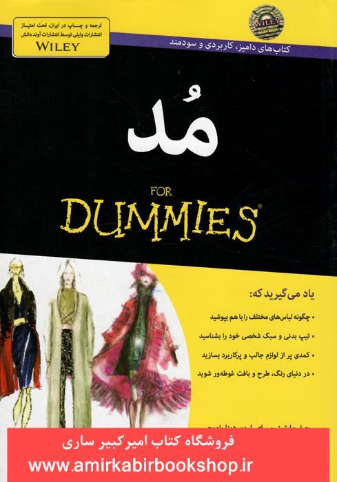 کتابهاي داميز-مد