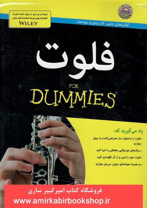 کتابهاي داميز-فلوت(همراه باCD آموزشي)