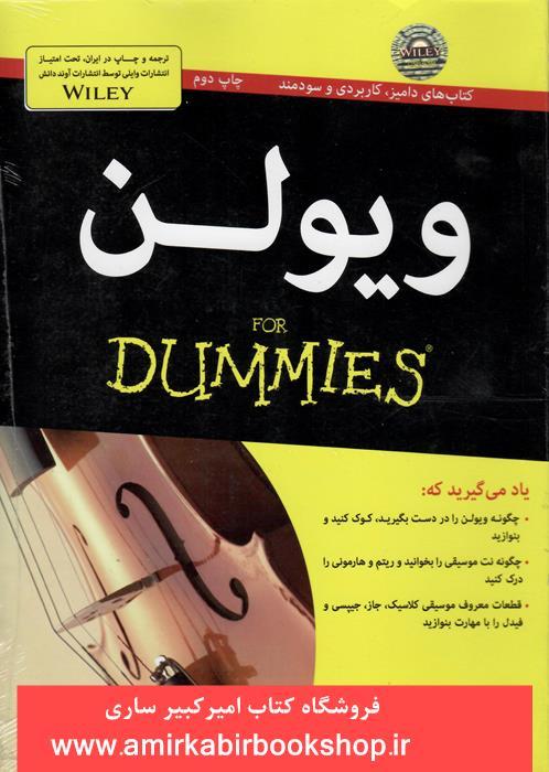 کتابهاي داميز-ويولن(همراه باCDآموزشي)