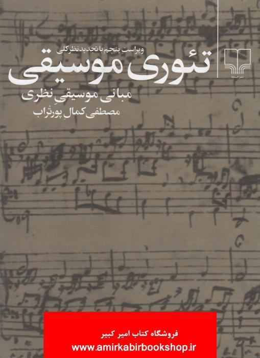 تئوري موسيقي(مباني موسيقي نظري)
