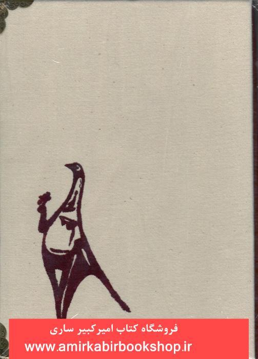 دفتر يادداشت پارچه اي بي خط(کد 104)