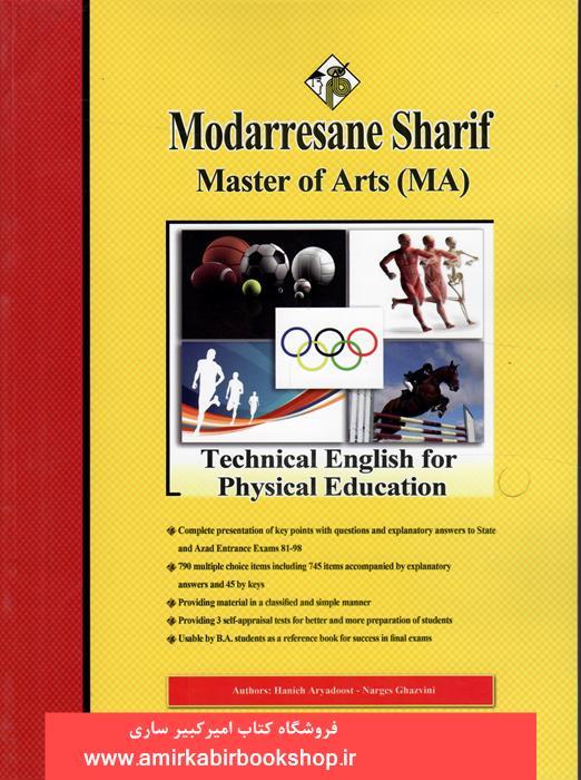 زبان تخصصي تربيت بدني(ارشد-دکتري)