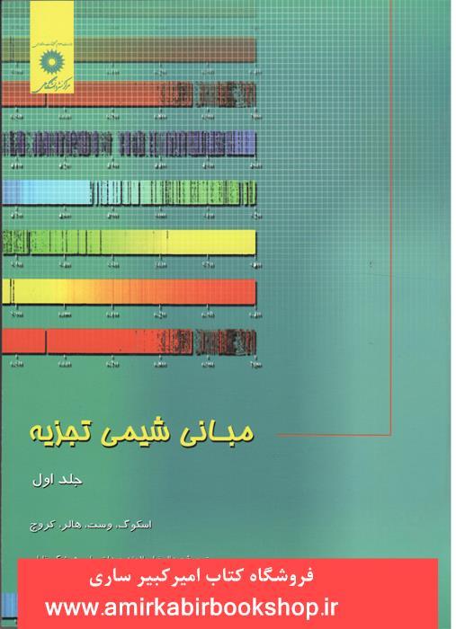 مباني شيمي تجزيه-جلد اول