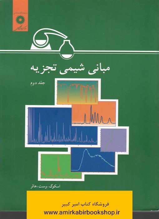 مباني شيمي تجزيه-جلد دوم