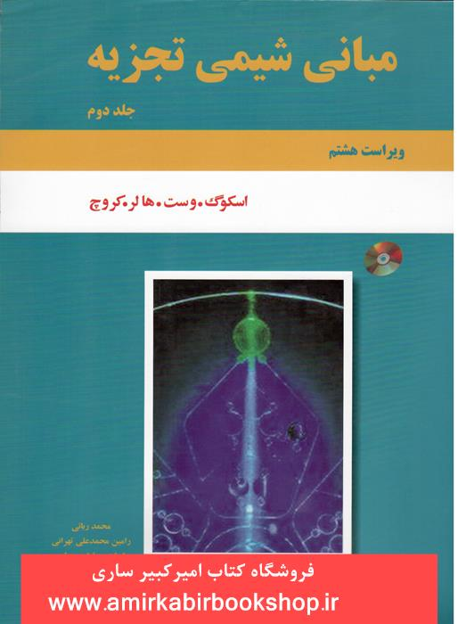 مباني شيمي تجزيه-جلد دوم(ويراست هشتم)